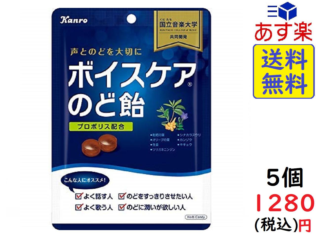 カンロ ボイスケアのど飴 70g×5袋 賞味期限2020/12