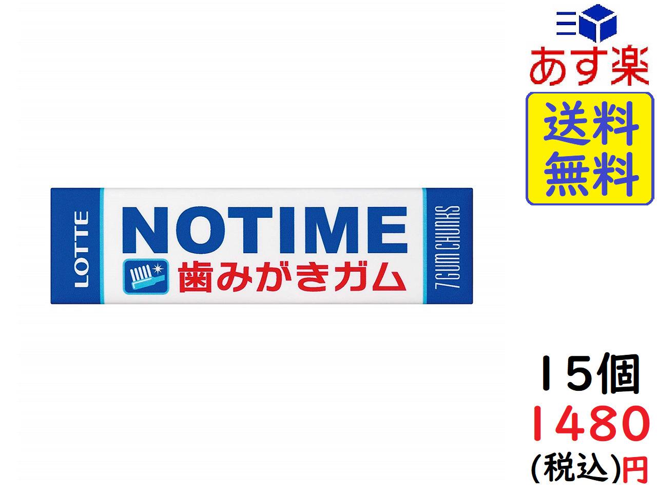倉 送料無料 スーパーセール期間限定 あす楽対応 ポスト投函 ノータイムガム ロッテ 7個×15個
