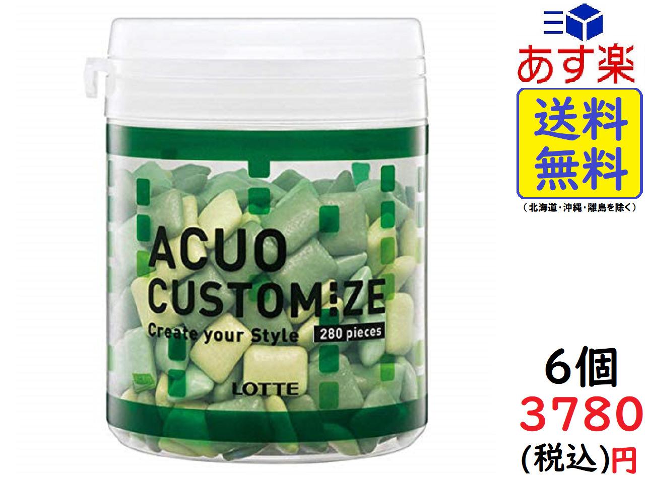 【送料無料】【あす楽対応】 ロッテ ACUO アクオ カスタマイズ ファミリーボトル 140g×6個パック