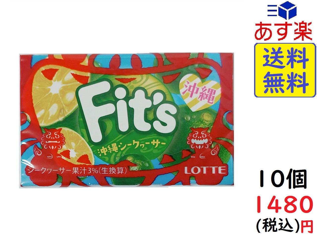 ロッテ Fit's フィッツ 沖縄シークヮーサー 12枚×10個