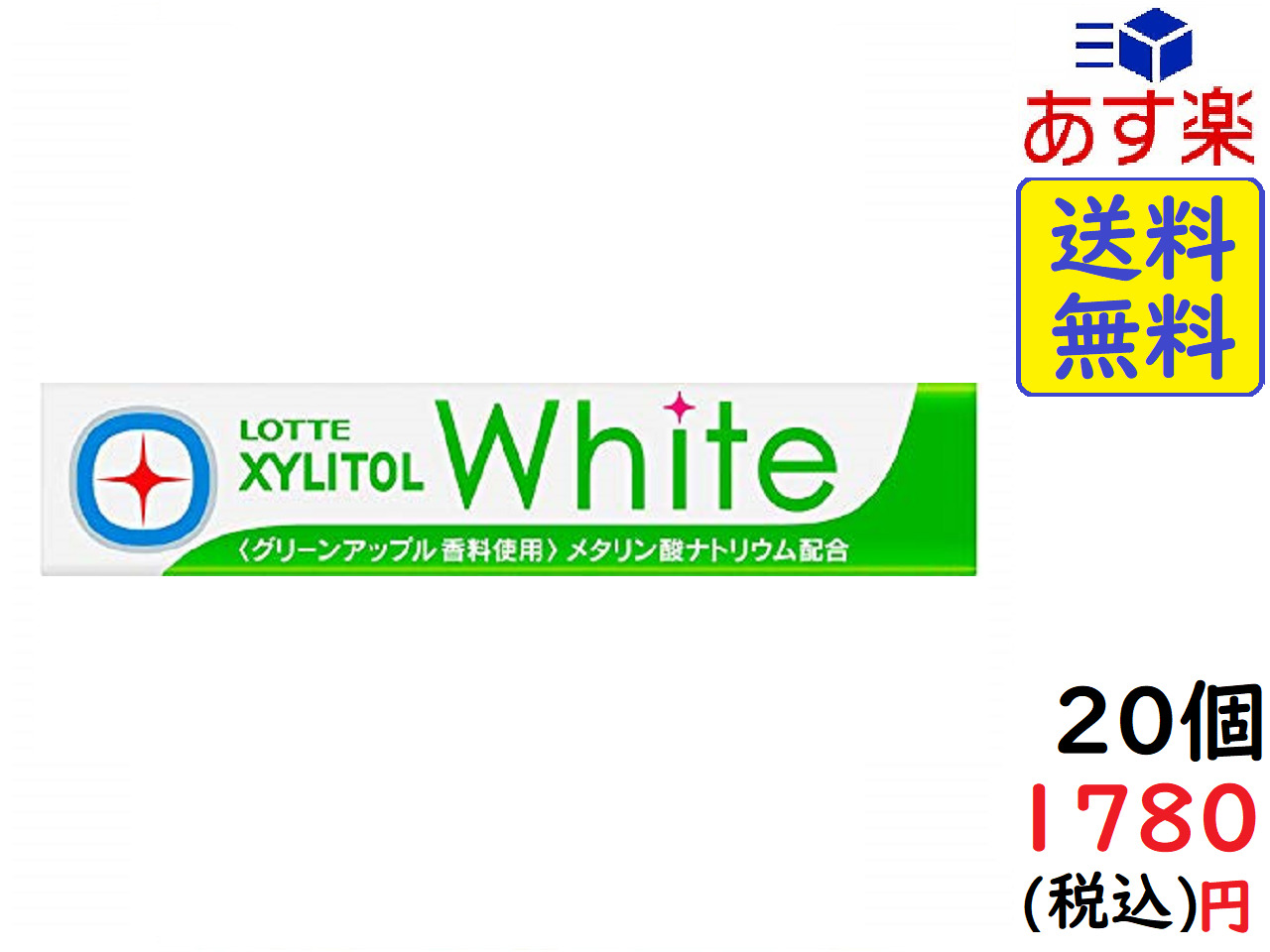 人気ブランド 送料無料 あす楽対応 安心の定価販売 ポスト投函 ロッテ キシリトールホワイト グリーンアップル 14粒×20個