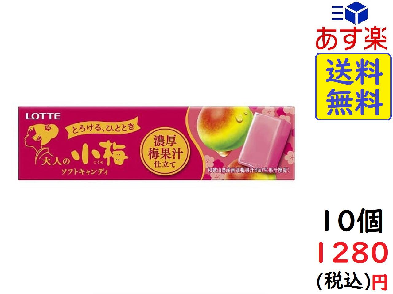 送料無料 購買 あす楽対応 ポスト投函 ロッテ 大人の小梅 ×10個 割引 06 10粒 濃厚梅果汁仕立て 賞味期限2022