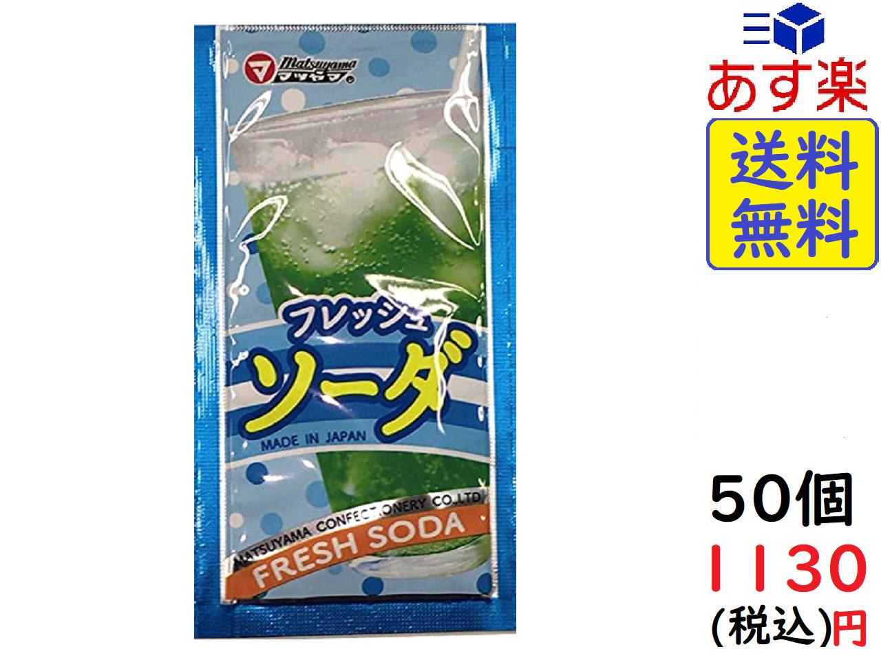 送料無料 あす楽対応 ポスト投函 松山製菓 フレッシュソーダ 06 賞味期限2022 ×50袋 12g 休日 新色追加