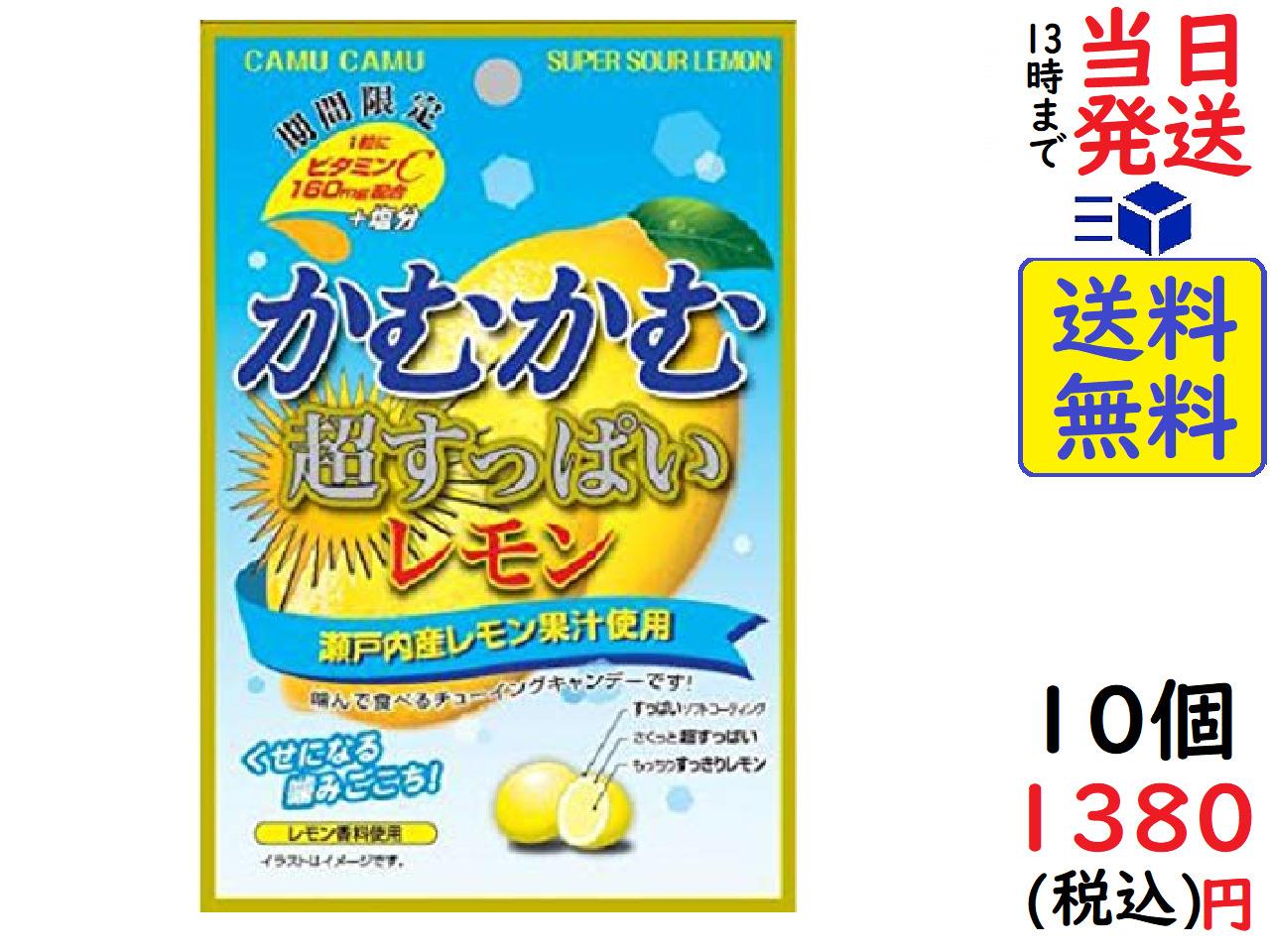 送料無料 当日発送 ポスト投函 マーケティング 三菱食品 人気ブランド多数対象 かむかむ 30g 超すっぱいレモン 04 ×10個賞味期限2022 袋