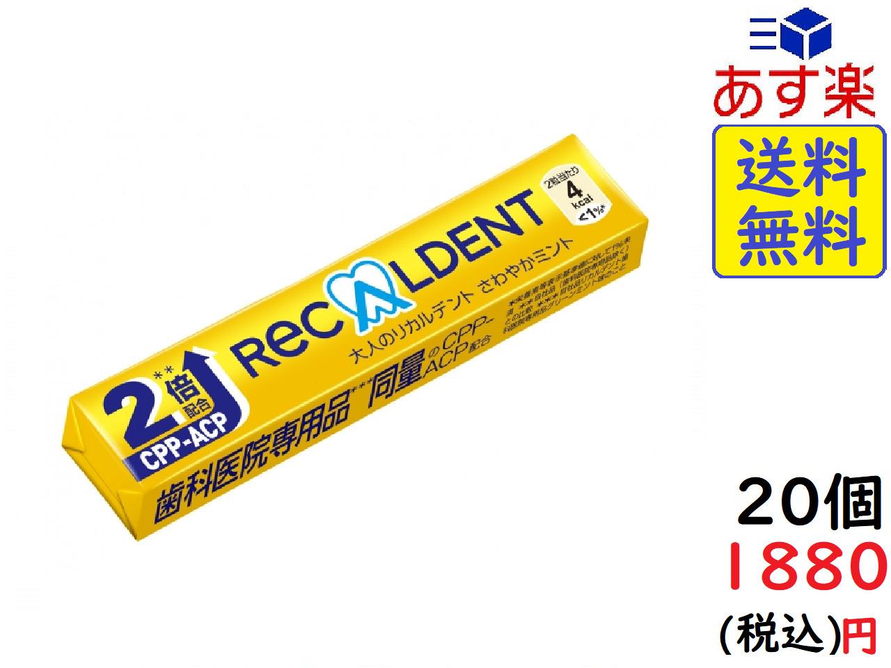 送料無料 あす楽対応 ポスト投函 モンデリーズ 捧呈 新着 ジャパン さわやかミント 14粒×20個 大人のリカルデント