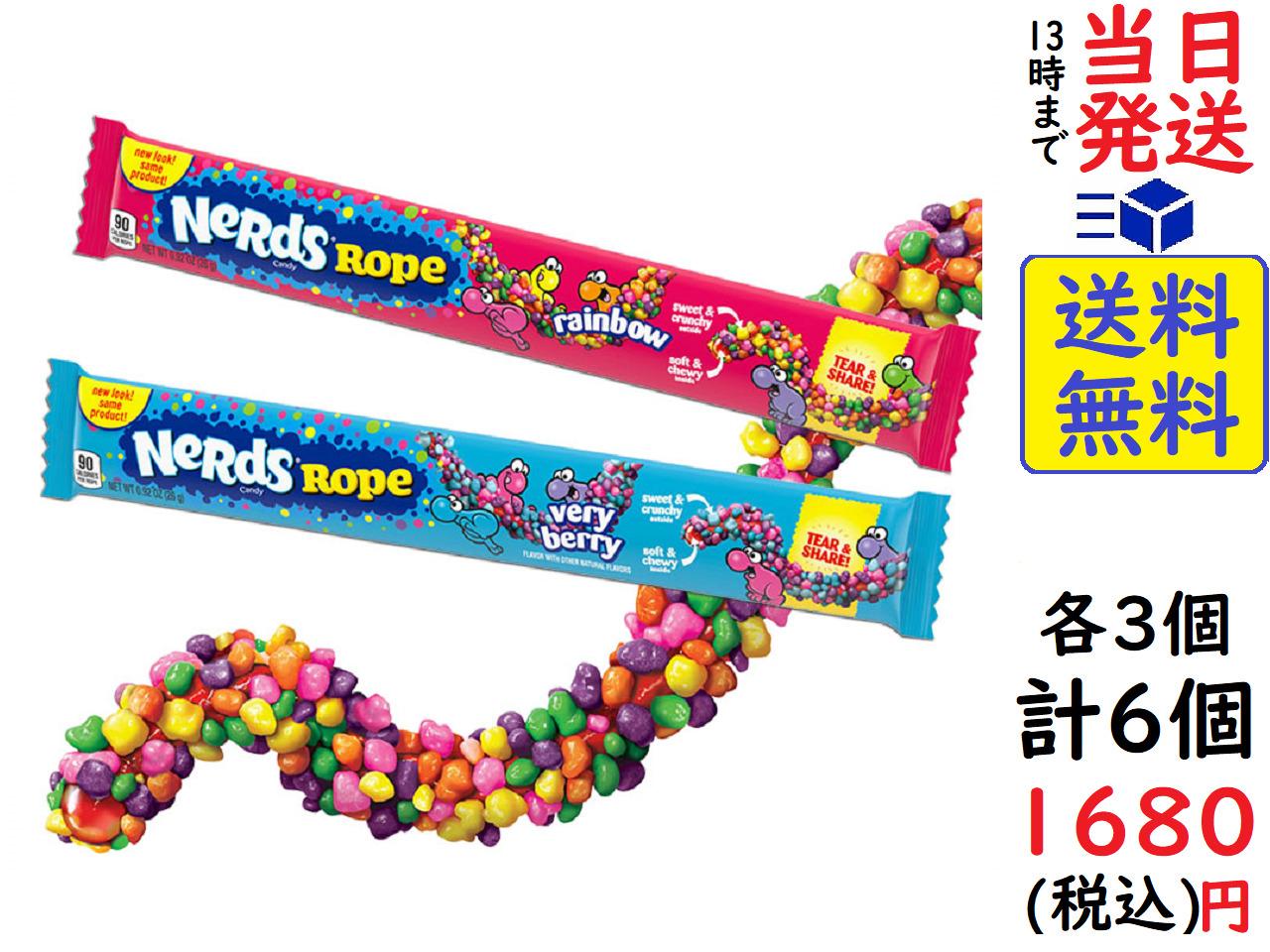 【送料無料】【当日発送】【ポスト投函】 Wonka Rainbow Nerds Rope レインボーナーズロープキャンディ 26g x3袋 ベリーベリーロープキャンディ 26g x3袋賞味期限2022/05/23