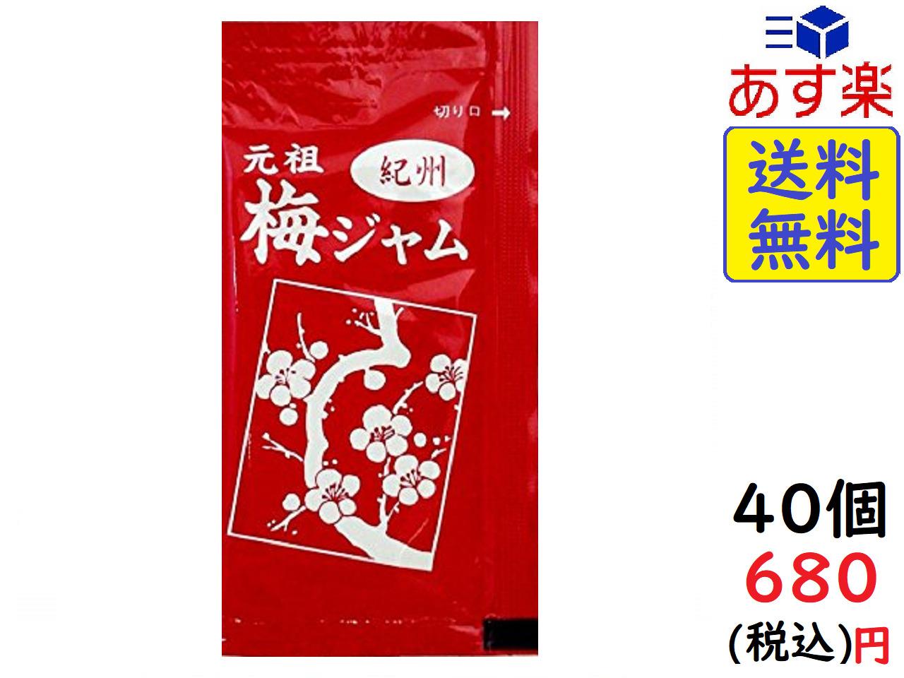 送料無料 あす楽対応 ポスト投函 タカミ製菓 13g×40袋 01 定価 賞味期限2022 超激安特価 梅ジャム