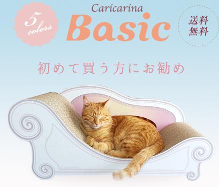 アイル にゃんこ家具【カリカリーナBasic グラングランXLサイズ】猫 ネコ ねこ 猫用 爪研ぎ 爪とぎ 段ボール ダンボール 送料無料