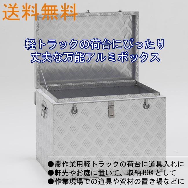 【送料込】アルインコ アルミ万能BOX 121L BXA065