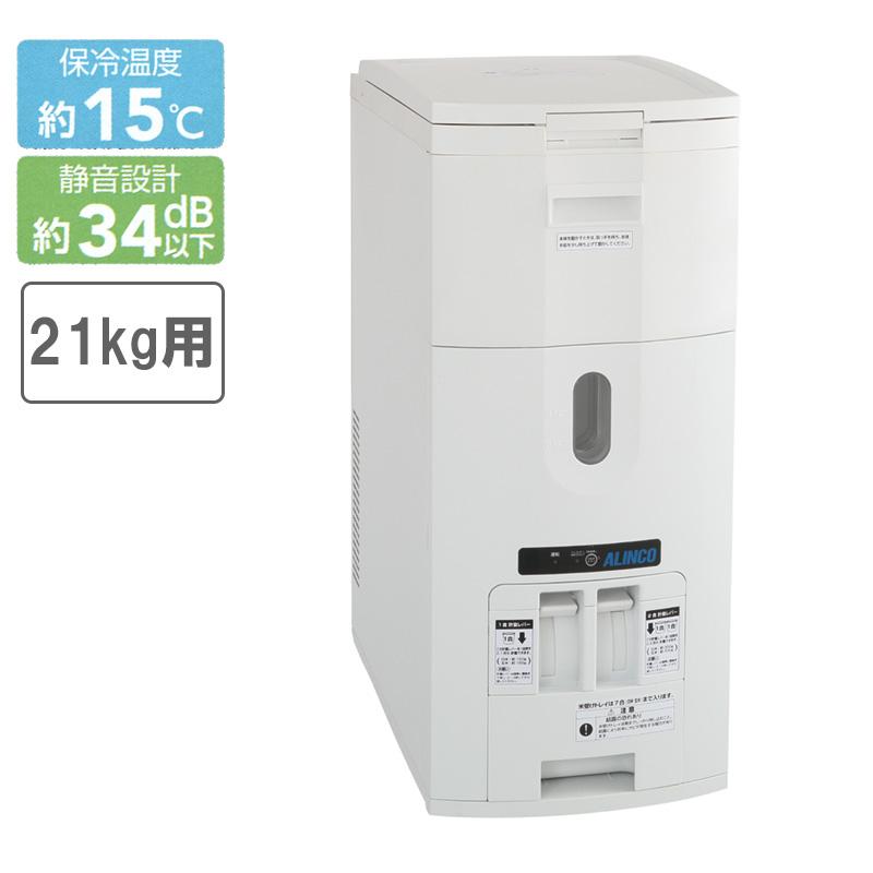 白米・玄米用定温米びつクーラー 21kg用 TTW21(アルインコ)送料無料 米用冷蔵庫 スリム 保管 保存 省エネ