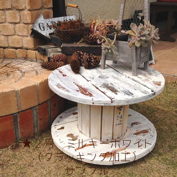 電線 ドラム テーブル アンティーク インテリア 木製 【オリジナルガーデニング創りの定番】加工・塗装済み木製電線ドラムテーブル 2号