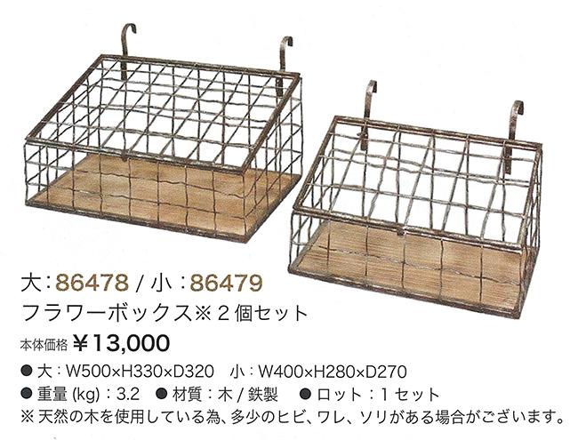 フラワーボックス 大小2個セット(86478-86479)木/鉄製 ウォールバスケット