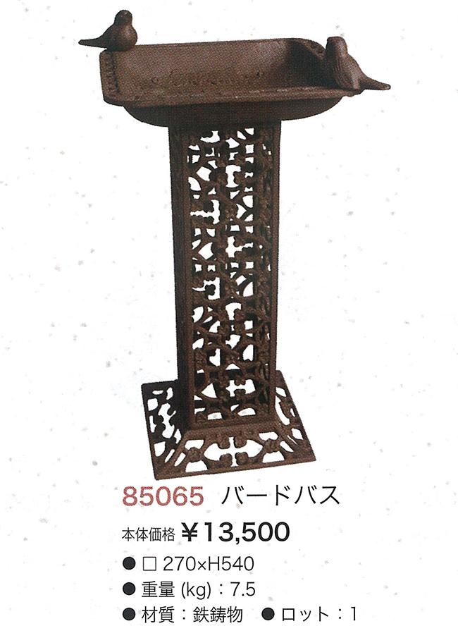 バードバス(85065)鉄製 皿 野鳥 水遊び 小鳥 止まり池 休み場 アラベスク