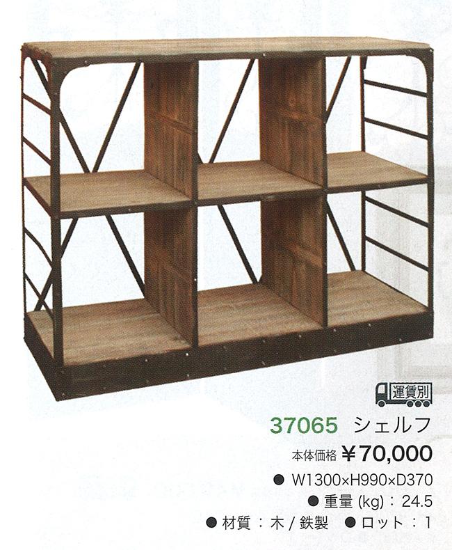ガーデンファニチャー ガーデニング シャビーシック ◆セール特価品◆ アンティーク風 置物 セットアップ シェルフ 鉄製 飾り棚 37065 1300×990木製