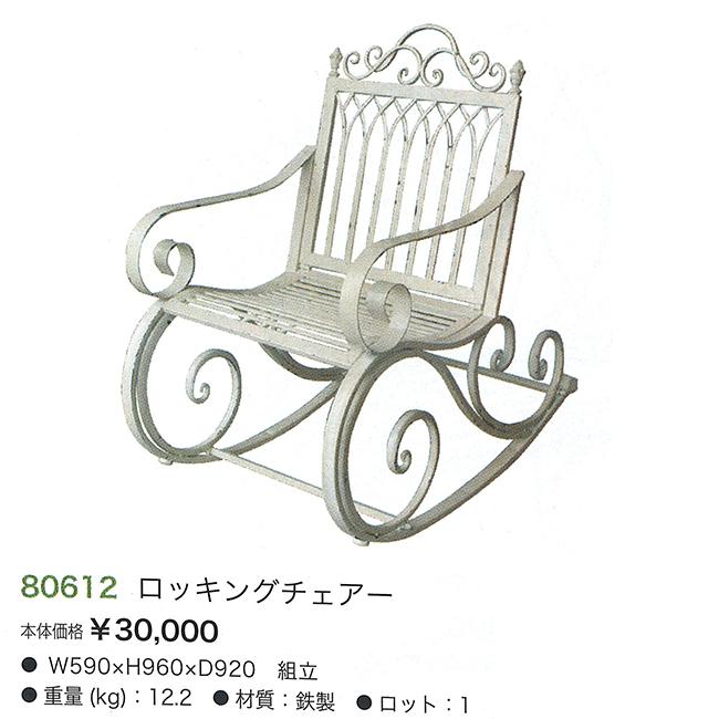 ロッキングチェアー(80612)ホワイト・アイボリー系 鉄製