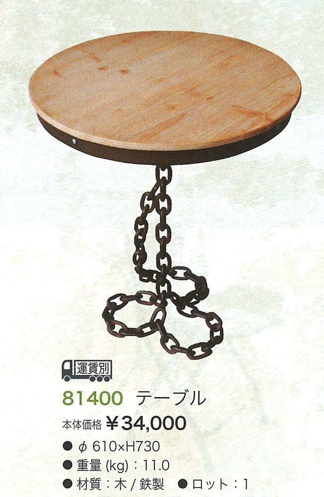 テーブル(81400)鎖 くさり木製 鉄製 アメリカン ガーデンテーブル