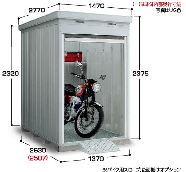イナバ物置 バイク保管庫 FXN-1326HY(床付タイプ・ハイルーフ)バイクガレージ 屋外 収納庫 倉庫