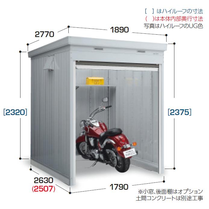 イナバ物置 バイク保管庫 FXN-1726H(土間タイプ・スタンダード)バイクガレージ 屋外 収納庫 倉庫