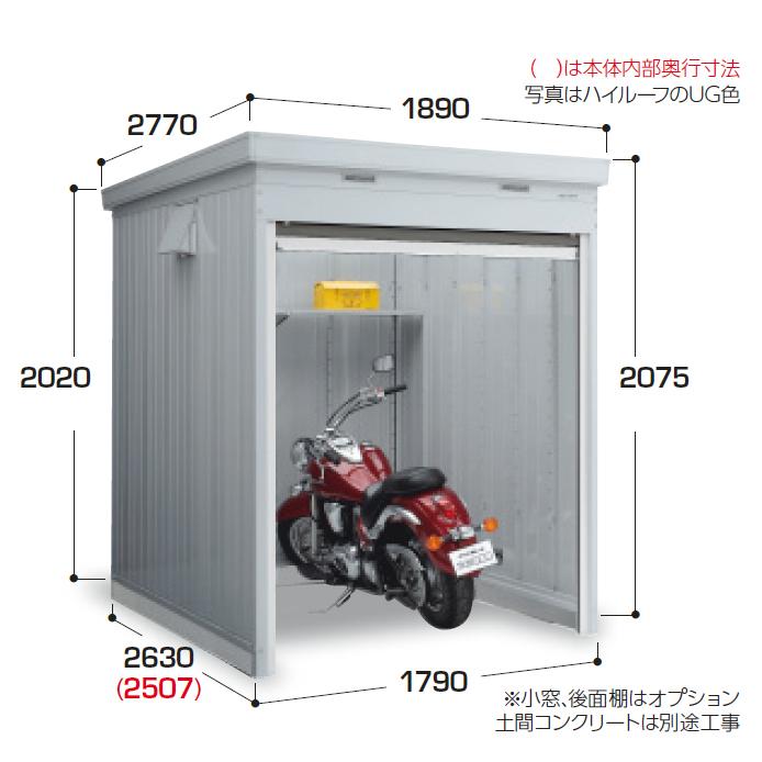 イナバ物置 バイク保管庫 FXN-1726S(土間タイプ・スタンダード)バイクガレージ 屋外 収納庫 倉庫