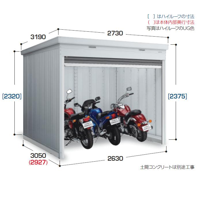 イナバ物置 バイク保管庫 FXN-2630H(多雪地型・土間タイプ・ハイルーフ)バイクガレージ 屋外 収納庫 倉庫