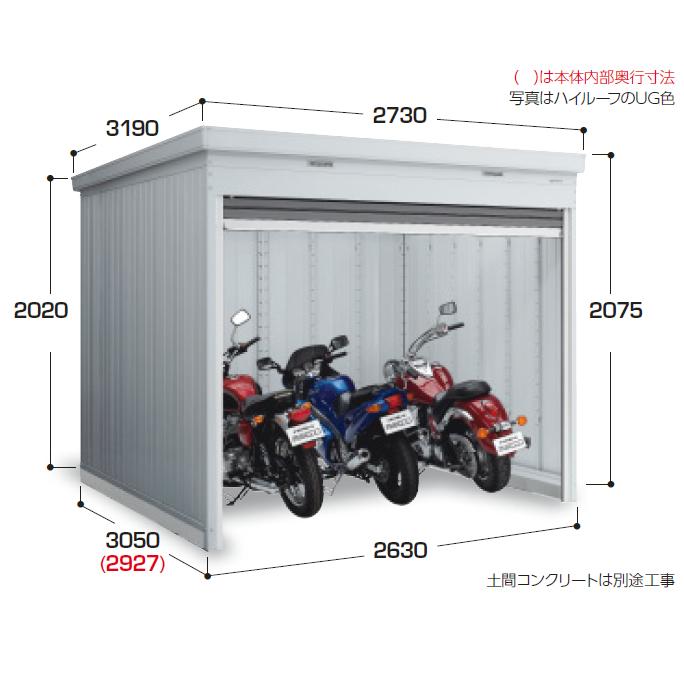 イナバ物置 バイク保管庫 FXN-2630S(多雪地型・土間タイプ・スタンダード)バイクガレージ 屋外 収納庫 倉庫