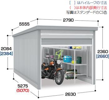 【2019春夏新色】 イナバガレージ ガレーディアGRN-2652H(ハイルーフ/一般型):エクシーズ-エクステリア・ガーデンファニチャー