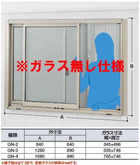 割引購入 イナバ物置 オプション ガラス窓 GN-2S(ガラス無し)(※本体同時購入限定・単品購入):エクシーズ-エクステリア・ガーデンファニチャー