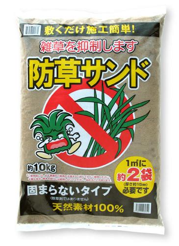【送料無料】ガーデン 庭 花壇 DIY 砂 防草サンド10kg×10袋セット