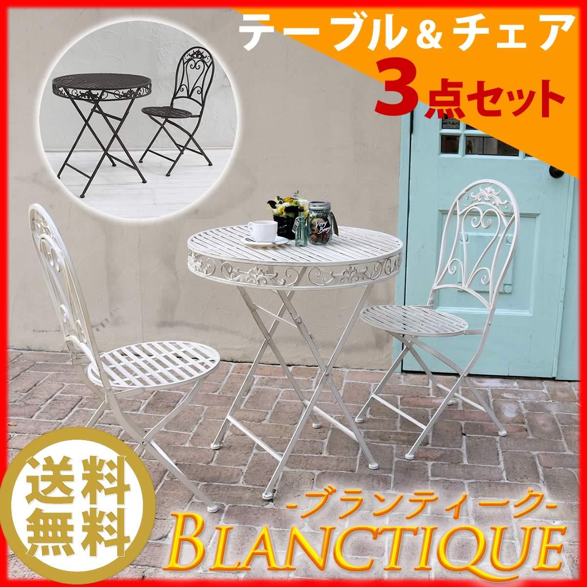ブランティーク ホワイトアイアンテーブル70&チェア 3点セット【住まいスタイル】