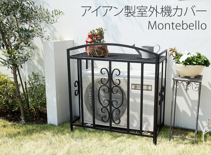 アイアン室外機カバー モンテベッロ(マットブラック)【住まいスタイル】