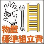 物置 標準組立費(税別13,000円)