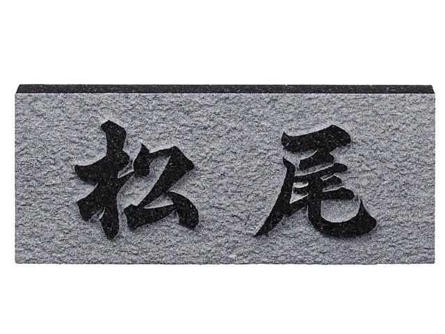 【超歓迎された】 【天然石表札】黒ミカゲ浮彫 D(福彫) D(福彫), レンタル着物 岐阜:3785b36c --- dondonwork.top