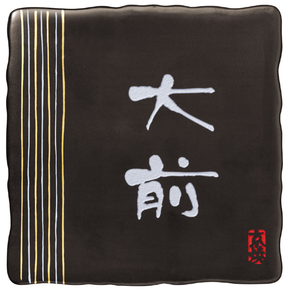 陶器表札 京都 清水焼 EKZ-1-136(EXSTYLE)