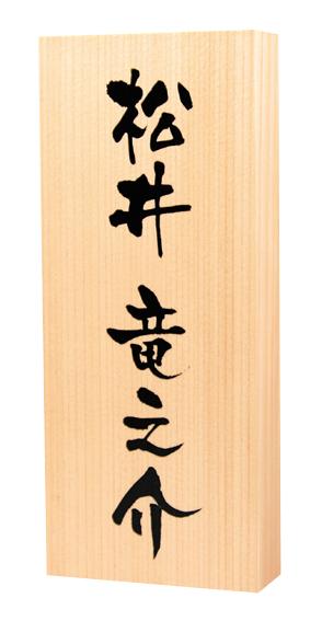 天然銘木表札 ヒノキ-7(EXSTYLE)