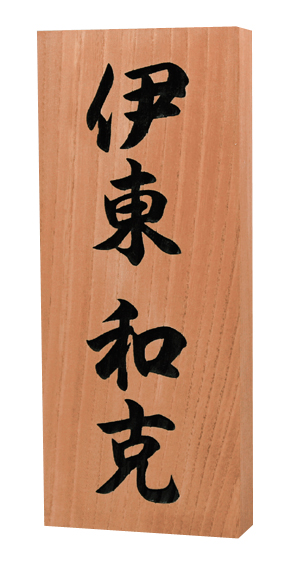 天然銘木表札 ケヤキ-7X(EXSTYLE)