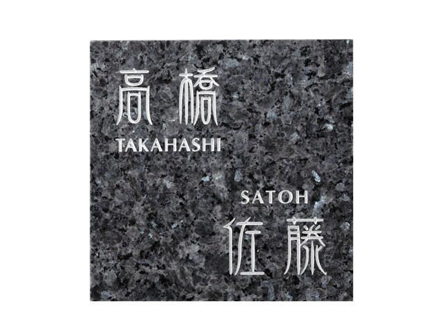 【天然石表札】二世帯住宅用サイン FS11-1125(福彫)