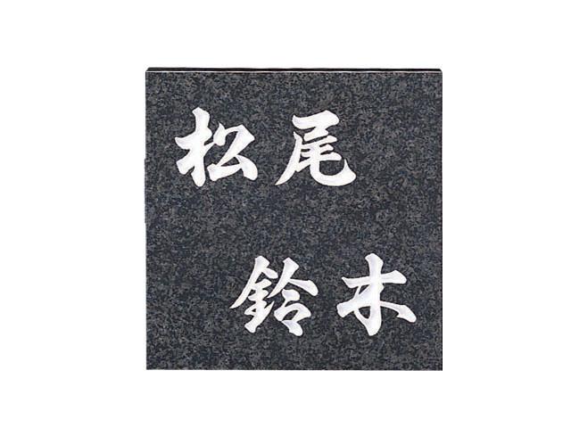 【天然石表札】二世帯住宅用サイン FS26-201(福彫)