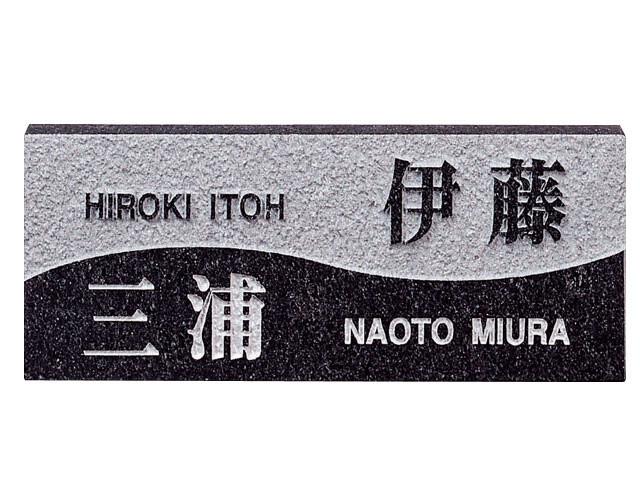 【天然石表札】二世帯住宅用サイン FS6-203(福彫)