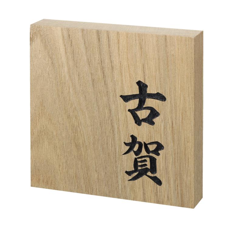 【銘木表札】神代彫刻 870(福彫)