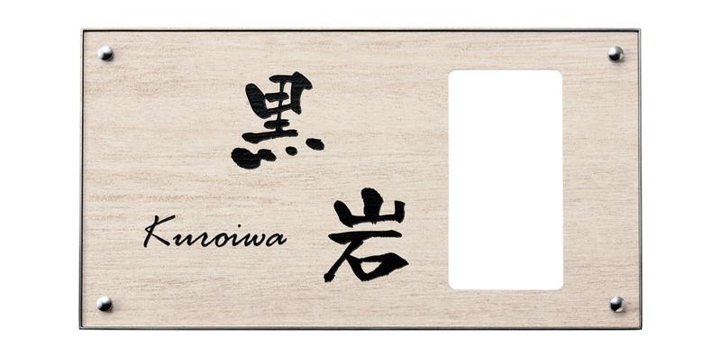 【インターホンサイン】エクセラ APEF-131(福彫)