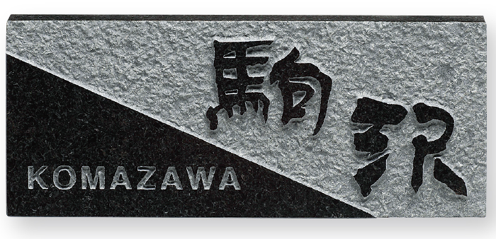 【天然石表札】黒ミカゲ浮彫 D65(福彫)