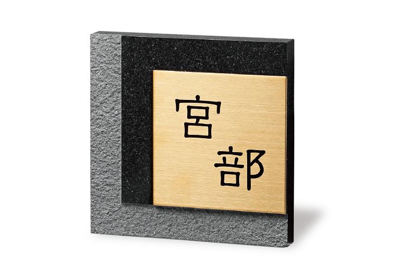 【天然石表札】スタイリッシュ FS6-525P(福彫)