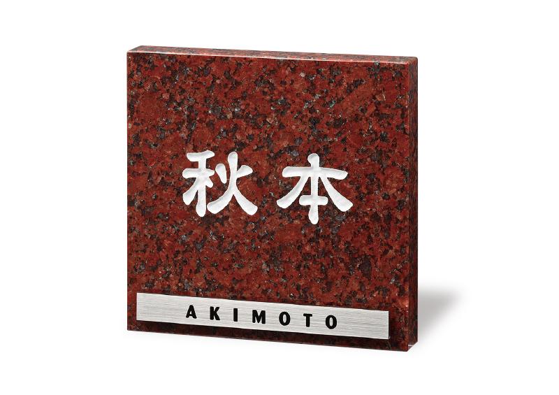 【天然石表札】スタイリッシュ FS7-522(福彫)
