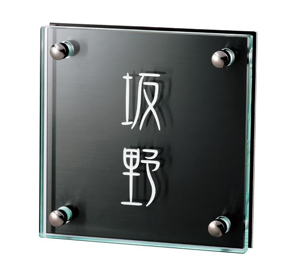 【ガラス表札】クリアーガラス(130角) GPL-362K(福彫)