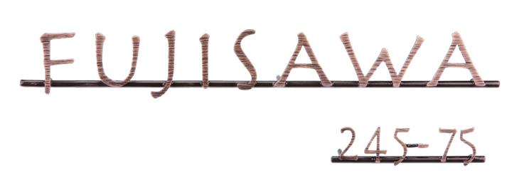 【ニューブラスアイアン】レーザーカット文字 IR-108(福彫)