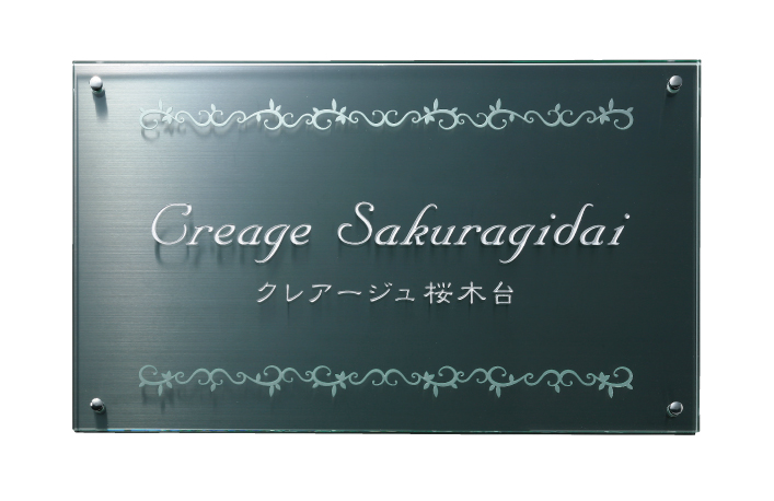 【館銘板・商業サイン】クリアーガラス&ステンレスブラック GZ-6(福彫)