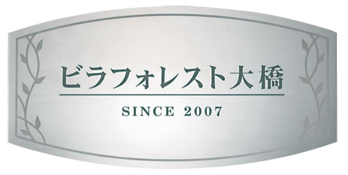 【館銘板・商業サイン】ステンレス板ドライエッチング館銘板 SZ-11(福彫)