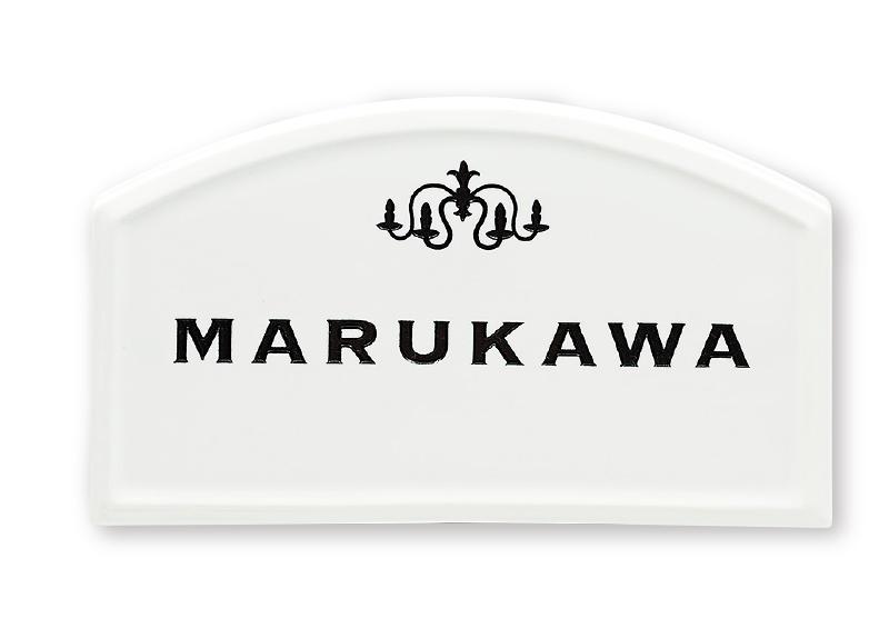 【陶磁器表札】ポルセ PRW-8(福彫)