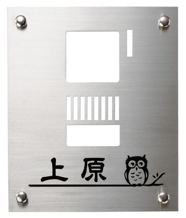 【インターホンサイン】ステンレス板 SPF-109(福彫)