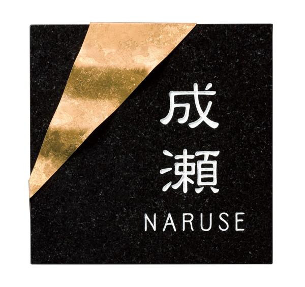 【チタン表札】チタンアートサイン TI-213A(福彫)